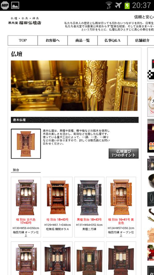 仏壇屋のホームページワロタの画像_201409072118_1