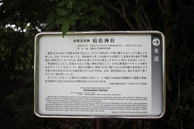長崎の教会群巡礼ツーリングの画像173枚目!
