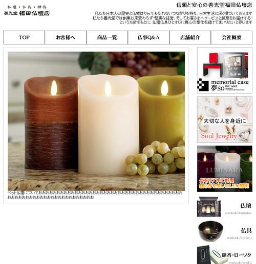 この仏壇屋のホームページワロタ2