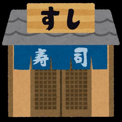 sushiya_building.png