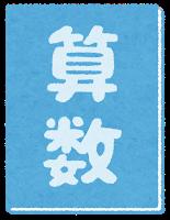 textbook2_sansu.png