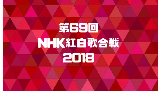 NHK紅白歌合戦.png