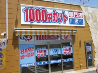 今日1000円カット行ったら