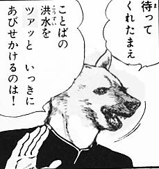 ツァ犬の画像48枚目!