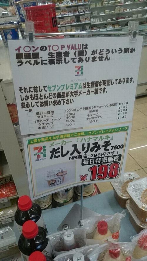 トップバリューって消費者舐めすぎの画像_201407122356_1