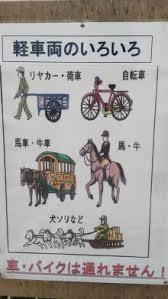 馬は軽車両の画像2枚目!