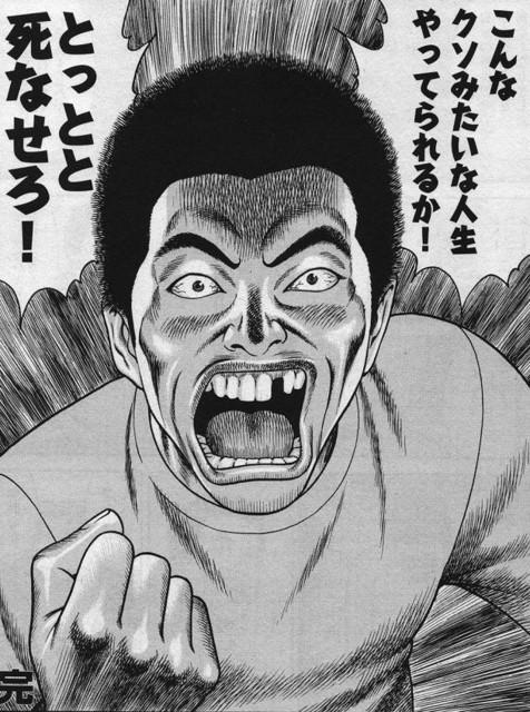 怒りの画像34枚目!