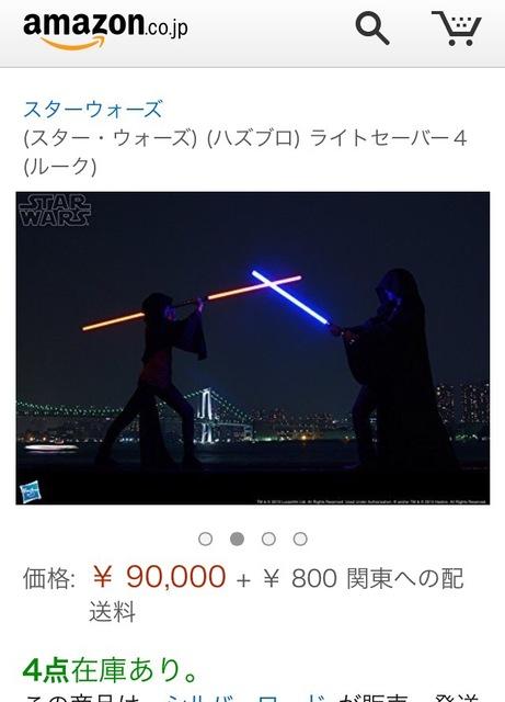 赤いライトセーバーほしいの画像2枚目!