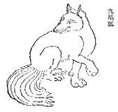九尾の狐が一番位の高い妖狐かとの画像1枚目!