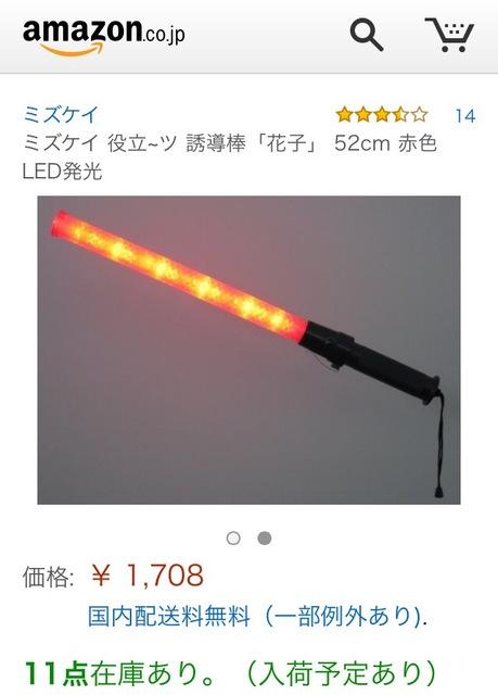 赤いライトセーバーほしいの画像4枚目!