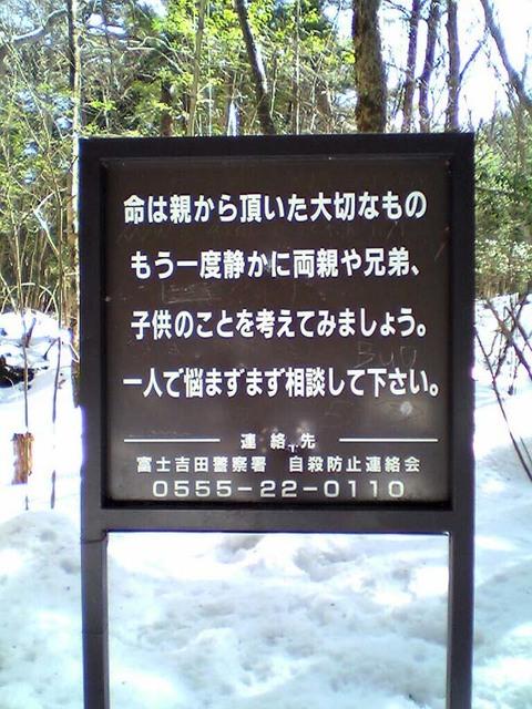 冬の富士山の画像8枚目!