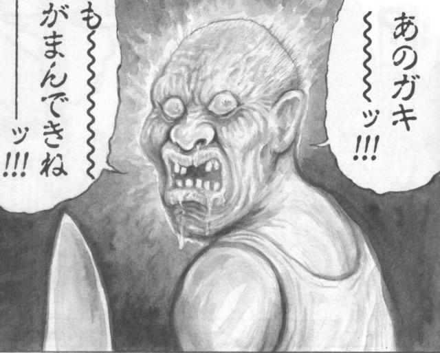 怒りの画像38枚目!