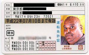 次の免許更新でゴールド免許