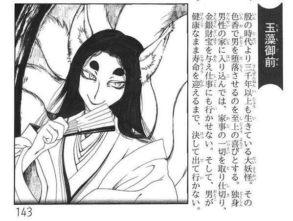 九尾の狐が一番位の高い妖狐かとの画像9枚目!