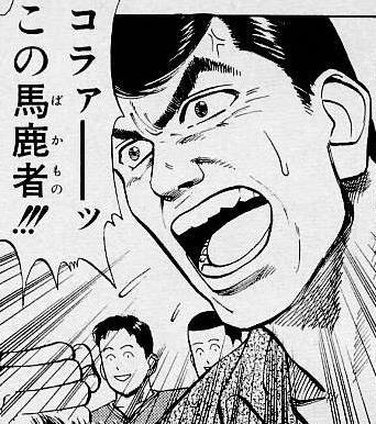 怒りの画像27枚目!