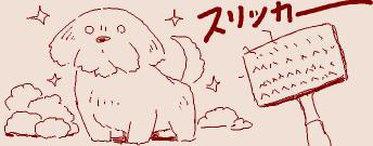 駄犬「ごすずん」の画像29枚目!