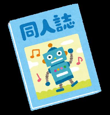 book_doujinshi.png
