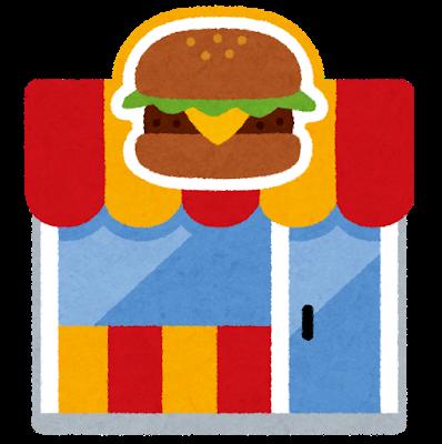 【憤怒】 マックで「ライスバーガーの~」って注文したら「ご飯バーガーですね!」って言われた。糞が