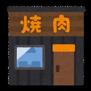 building_food_yakiniku-35bb1-thumbnail2.