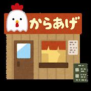 【速報】タピオカ屋さんの跡地、どんどん唐揚げ屋さんになる