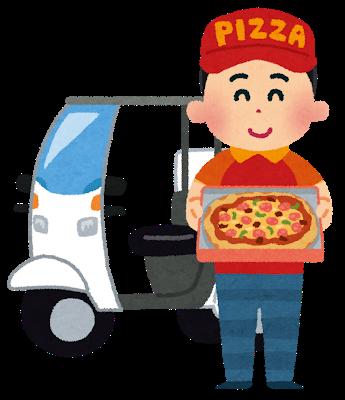 (   ´・ω・`   )ピザ来たぞー