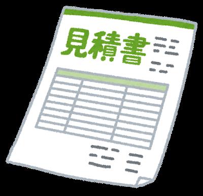 document_mitsumorisyo.png