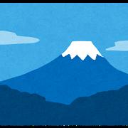 でも実際富士山ってヤバイよなwwwwwwwwwww