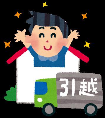 hikkoshi_man.png