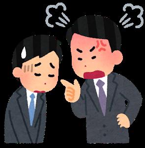 上司「いつになったら仕事覚えるだ?」「お前と仕事すると気分悪い」「上武大橋から落とすぞ」