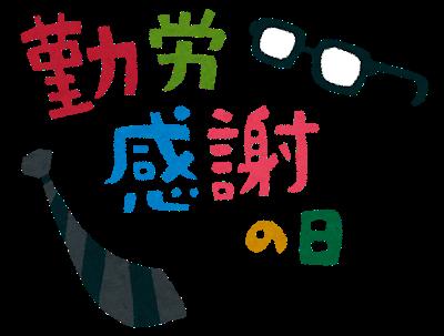 kinroukansyanohi_title.png