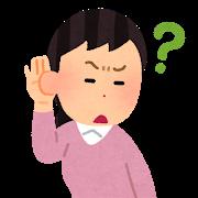 職場の年下の女一人に嫌われてる。私にだけ「はぁ?聞こえない」と眉間にシワを寄せて口を半開きにして言う。他の人には聞こえてるのにwwwwww
