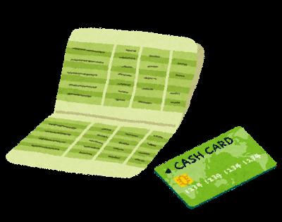 money_tsuchou_cashcard.png