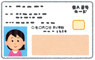 my_number_card_omote.png
