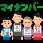 mynumber_people.png