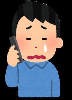 【悲報】新入社員ワイ、土曜日に上司の電話に出なかっただけで怒られるwwww