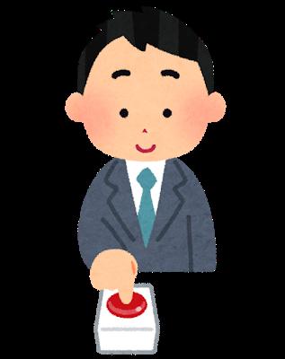 1000万円貰えるが10年間名古屋から出られないボタン ←押す?