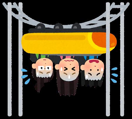 rollercoaster_jiko.png