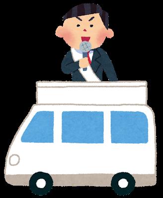 senkyo_car.png