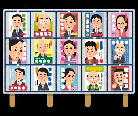 senkyo_keijiban_poster.png
