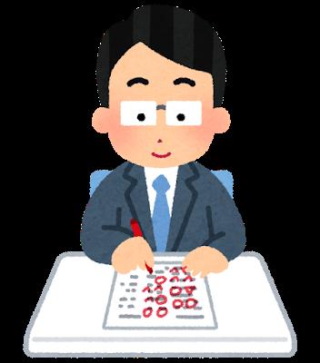 teacher_saiten_man.png