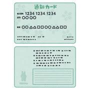 thumbnail_my_number_tsuuchi_card.jpg