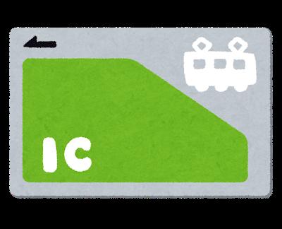 train_ic_card.png