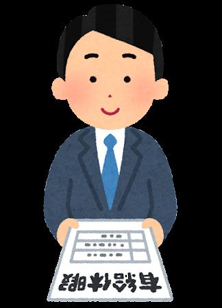 【悲報】新入社員さん、毎月のように有給を取得する